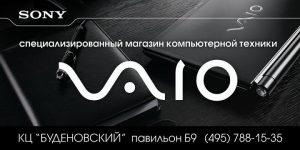 """Макет для """"SONY"""" 3х6м."""