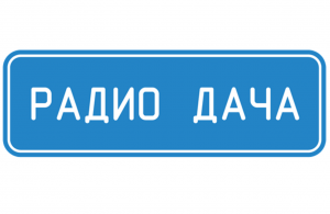 Реклама на Радио Дача