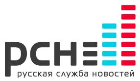 РЕКЛАМА НА РАДИО РУССКАЯ СЛУЖБА НОВОСТЕЙ (РСН) - 107,0 FM