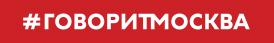 РЕКЛАМА НА РАДИО ГОВОРИТ МОСКВА - 94,8 FM
