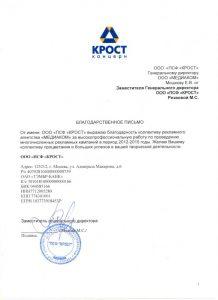 """Благодарственное письмо ООО """"ПСФ """"КРОСТ"""""""