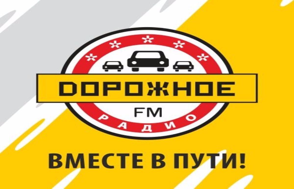 Дорожное радио саратов поздравления